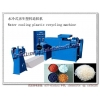China Water-cooled recycled plastic granulator for sale