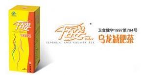 China Qian baizi Wulong Weight-Reducing Tea on sale