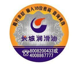 China QR Code Printing Self Adhesive Security Labels With Hot Stamping Hologram on sale