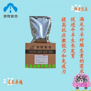 China Compound Vitamin Vitamin for ruminants on sale