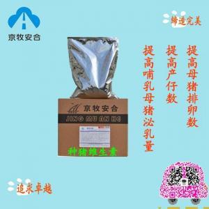 China Compound Vitamin Swine vitamin on sale