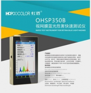 China OHSP350B RAPID TEST INSTRUMENT FOR RETINA BLUE LIGHT HAZARD on sale