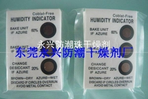 China Moisture proof card Brown non cobalt humidity indicator card damp proof card on sale