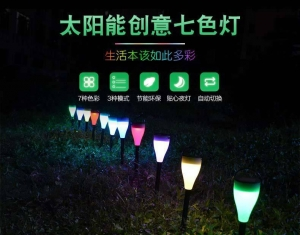 China Integrated solar lawn lamp Seven color solar lamp, LED outdoor garden lamp, waterproof lawn lamp on sale