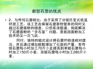 China Stone flour unit (a) on sale