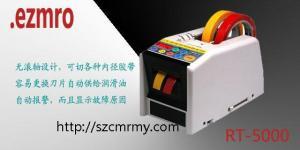 China RT-5000 Adhesive Tape Slitting Machine on sale