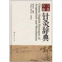 Cuppings Chinese-English Dictionary of Acupuncture and Moxibustion Books