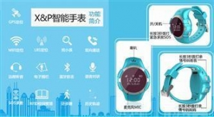 China Smart GPS Kid Watch WiFi Children Watch on sale