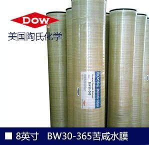China The Dow BW30-365 8-inch RO Membrane on sale