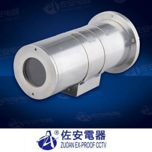 China ZAS701B Corrosion Proof CCTV Camera Housing on sale