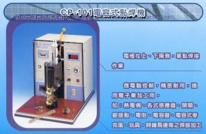 China CP-101 CP-101 capacitive spot welding on sale