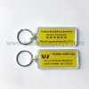 China Acrylic Key Chain for sale