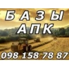 China Winter sale Bases Farmers! for sale