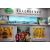 China Tianyuan Team in 114th Canton Fair for sale