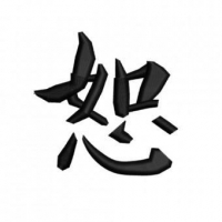FORGIVENESS Kanji Symbol Chinese Japanese Character Embroidery Design***