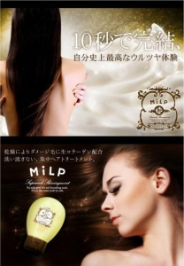 China Milp Out Bath Treatment on sale
