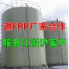 China Glass fiber reinforced plastic products for sale