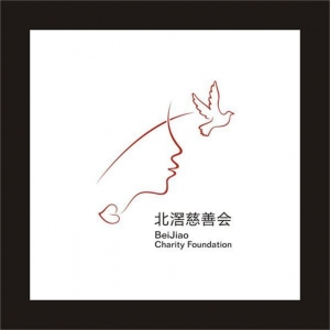 China Public logo design-Shunde beijiao charity on sale