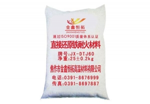 China Refractory materials for directly reduced iron on sale