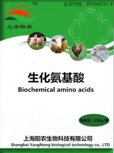 China Biochemical amino acid on sale