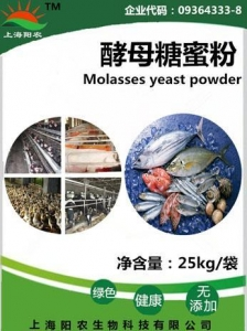 China The yeast sugar powder on sale
