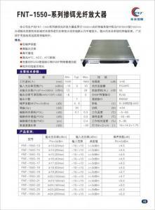 China FNT-1550 series of erbium doped optical fiber amplifier on sale