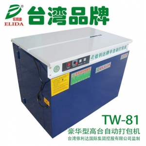 China TW-81 luxury high-automatic balers (ceramic balers | Binder package | balers Post | Packing machine on sale