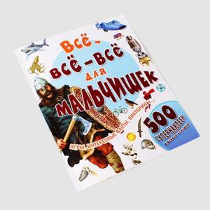 China Bonroy Make A Book Online on sale