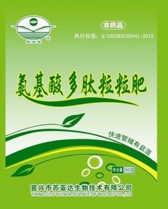 China Amino petide fertilizer on sale