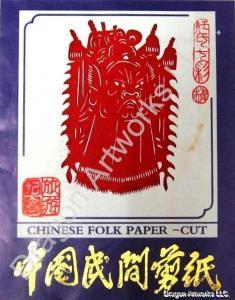 China Chinese Cut Paper Chinese Paper Cut Red Opera Mask Set on sale