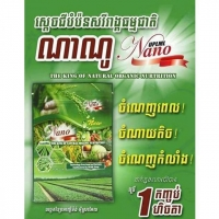 Agriculture Nano THE KING OF NATURAL ORGANIC NURTITION Fertilizer