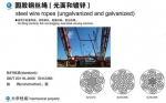 Ropes for lifting machine,fish net dragging