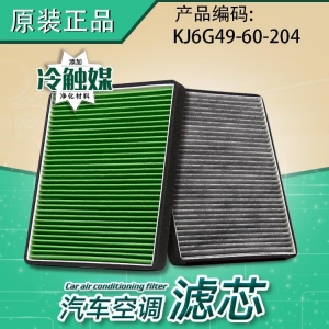 China Automobile air conditioner filter Model: KJ6G49-60-204 on sale