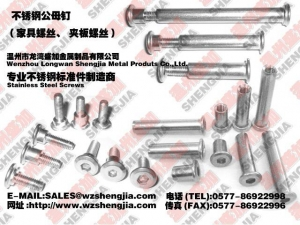 China Stainless steel nails Furniture screws on sale