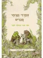China Hebrew Childrens Books Frog and Toad Are Friends (Hebrew Version) on sale