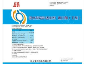 China Compound feed additives on sale