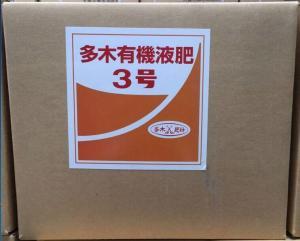 China Agriculture TAKI Organic fertilizer 6-8-6 on sale