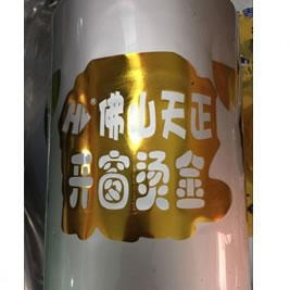 China Stamping Film processing wholesale