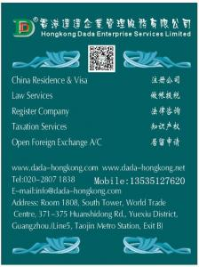China visa extension, register company, register offshore company on sale