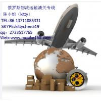China Railway Shipping Service Air Freight Service China to Russia Moscow Khabarovsk/Novosibirsk customs clearance Logistics on sale