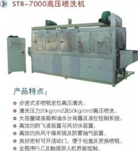 China Cleaning STR-7000 high pressure jet washing machine on sale